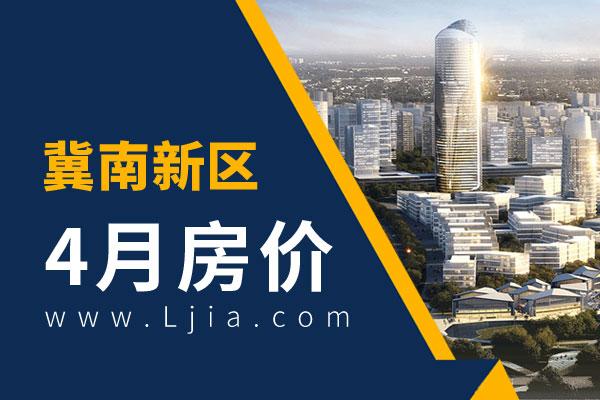 2020年4月冀南新區樓盤均價7250元/㎡