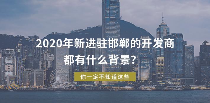 2020年新進邯鄲開發商都有什么背景?你一定不知道這些
