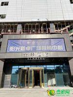 阳光新卓广场(2020.05.18)