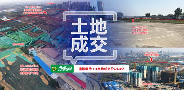 捷報頻傳!4宗地成交價14.5億,中梁、華地相繼落子邯鄲