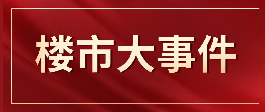 2020年10月邯鄲樓市報告之大事件篇-戀家網出品