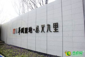 華潤公元九里售樓處(2020.06.20)