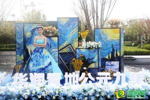 華潤置地·公元九里示范區啟幕