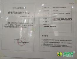 东城悦府建设用地规划许可证