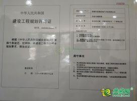 东城悦府建筑工程规划许可证