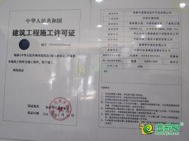 东城悦府建筑工程施工许可证