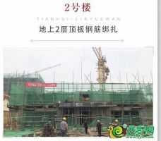 天汇林悦湾2号楼实景图(2020.6.21)