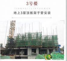 天汇林悦湾3号楼实景图(2020.6.21)