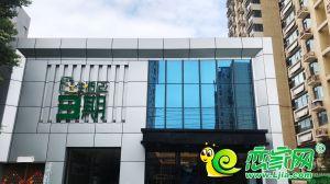 百二生活区营销中心(2020.7.03)