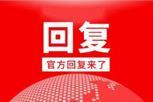 """关于""""邯郸市东区荣盛公园印象上学难""""问题的回复"""