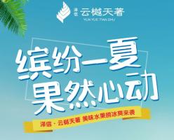 缤纷一夏,果然心动|泽信·云樾天著美味水果捞冰爽来袭!