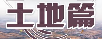 2020年邯郸楼市年中申报地盘篇—恋家网出品