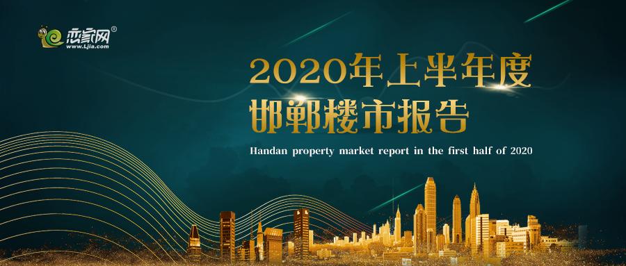 【专题】2020年上半年度千赢国际老虎机楼市报告-千赢国际老虎机恋家网出品