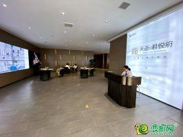 天正·君悅府城市展廳(2020.07.25)