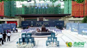 8月8日民生·城市领秀展厅盛大开放