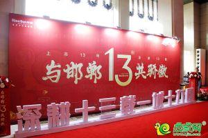 荣盛发展千赢国际老虎机13周年庆晚会盛大启幕