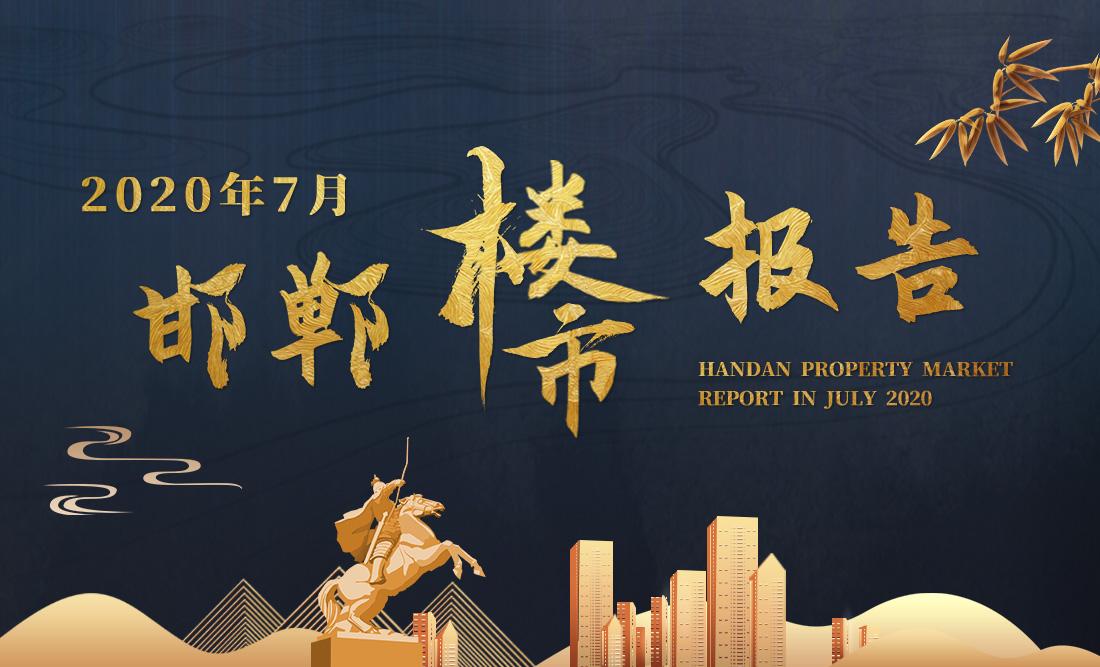 【专题】2020年7月千赢国际老虎机楼市报告—恋家网出品