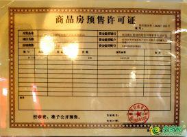 悦龙湾14号楼预售证