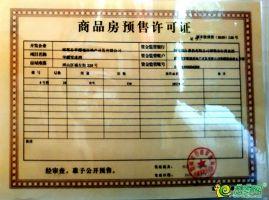 悦龙湾8号楼预售证