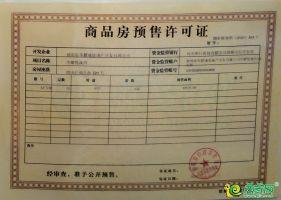悦龙湾12号楼预售证