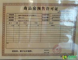 悦龙湾9号楼预售证