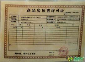 悦龙湾10号楼预售证