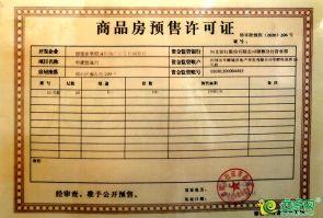 悦龙湾15号楼预售证