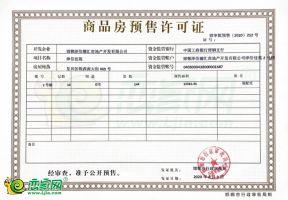 泽信·云樾天著2#预售证