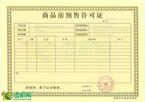 泽信·云樾天著23#预售证