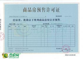 国瑞·瑞城东区1#商业预售证