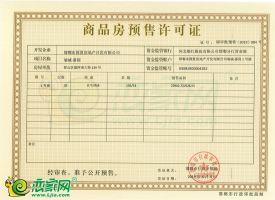 国瑞·瑞城东区1#预售证
