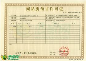 国瑞·瑞城东区2#预售证
