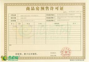 国瑞·瑞城东区3#预售证