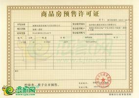 国瑞·瑞城东区5#预售证