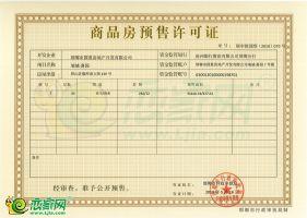 国瑞·瑞城东区7#预售证