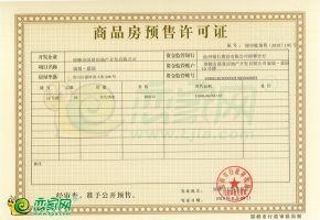 国瑞·瑞城东区10#预售证