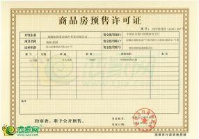 国瑞·瑞城东区11#预售证