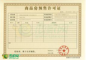 国瑞·瑞城东区12#预售证