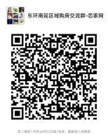 東環南延購房交流群