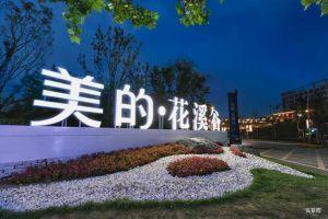 美的·花溪谷城市展厅即将开放,敬献一城理想!