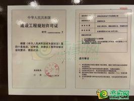 建筑工程規劃許可證