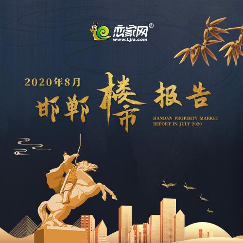 【专题】2020年8月千赢国际老虎机楼市报告—恋家网出品