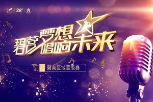 K歌大赛丨冀南区域晋级赛精彩回顾
