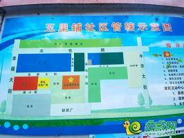 五里铺村平面图(2020.9.22)