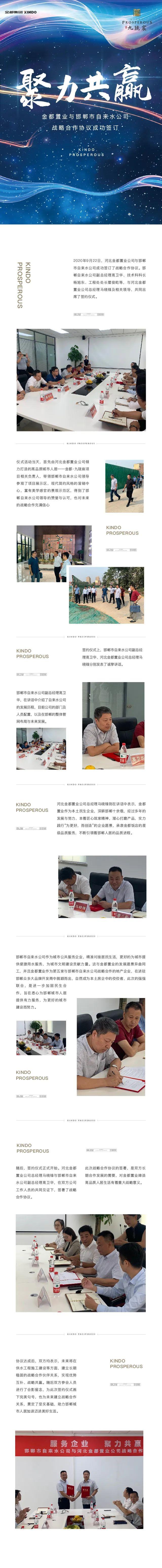 金都置业与邯郸市自来水公司战略合作协议成功签订