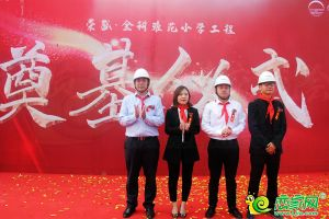 榮盛·金科雅苑小學工程奠基儀式9月25日啟幕