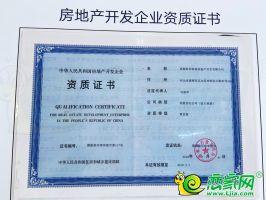 房地产开发企业资质证书