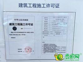 建设工程施工许可证