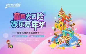 邯郸恒大绿洲首届童玩节国庆假期欢乐来袭!