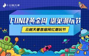 泽信·云樾天著| 首届网红潮玩节火爆来袭,一起FUN肆黄金周!
